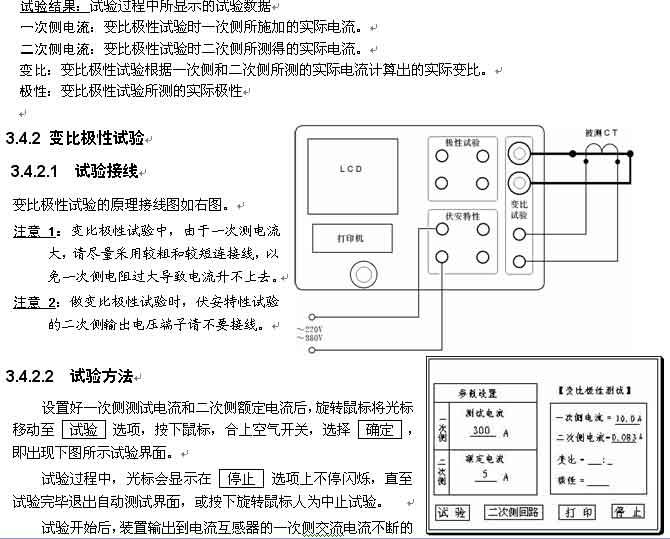 最大输出电压:电流互感器二次侧的所能承受的最大电压
